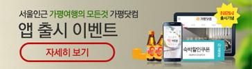 엔인포/가평닷컴앱